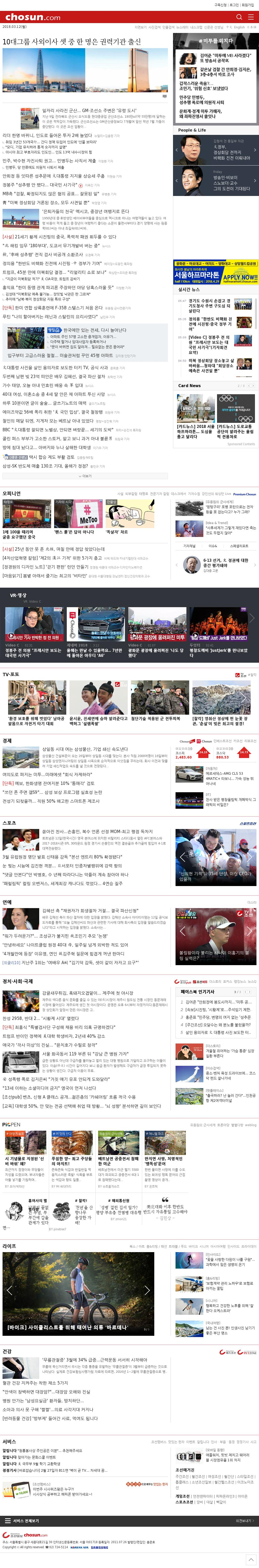 chosun.com at Monday March 12, 2018, 6:03 a.m. UTC