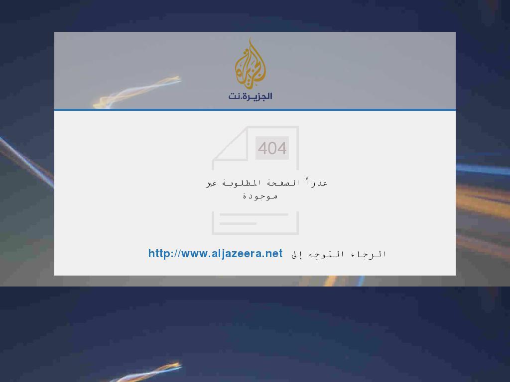 Al Jazeera at Monday Nov. 7, 2016, 4:08 p.m. UTC